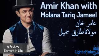 Very Funny - Amir Khan Bollywood Film Star Meets Maulana Tariq Jameel - Latest Bayan
