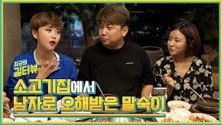 충격! 고말숙 숏컷 후 소고기집에서 '남자로 오해'받다?! [길터뷰] - KoonTV