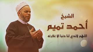 اللهم لاتدع لنا ذنبا الا غفرته | الشيخ أحمد تميم
