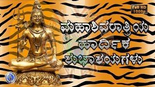 Happy MahaShivratri 2018,Best Wishes in Kannada,Greetings,Shivratri Whatsapp Video Download