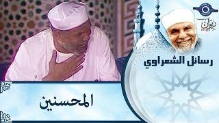 الشيخ الشعراوي | المحسنين