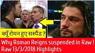 Roman Reigns Suspended in Raw 12 March 2018 | Why Roman temporarily suspend Raw 3/12/2018 Highlights