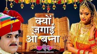 New Rajasthani Songs 2017 | Kyo Jagai O Banna HD | Rajasthani Folk Songs