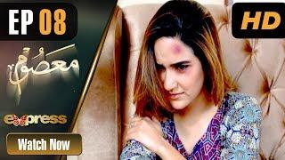 Drama | Masoom - Episode 8 | Express Entertainment Dramas | Yasir Nawaz, Sabreen Hisbani, Sami Khan