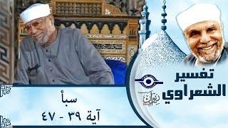 الشيخ الشعراوي | تفسير سورةسبأ، (آية ٣٩-٤٧)
