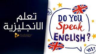 أروع 7 طرق لتعلم اللغة الإنجليزية بدون مساعدة!