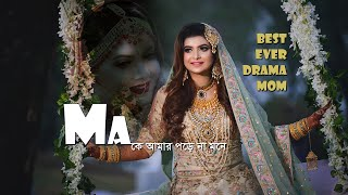 Ma K Amar Pore Na Mone  | মা কে আমার পড়ে না মনে | Shobnom Faria | Bangla Natok 2019 | Love TV
