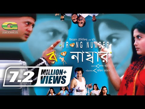 Xxx Mp4 Wrong Number HD1080p Riaz Shrabanti Dolly Johur Tushar Khan Super Hit Bangla Cinema 3gp Sex