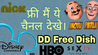 Nick,Sex Tv,Hungama New channel DD Free Dish पर फ्री मैं देखे।बस एक सैटिंग कर के।