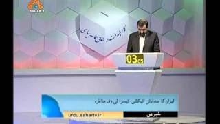 Urdu NEWS Bulletin|Leaders emphasis on Unity 3rd Presidential Debate Turkey Protests|Saha