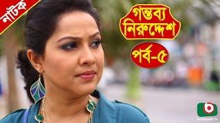 Bangla Natok | Gontobbo Niruddesh | EP - 05 | Bijori Barkatullah, Suzana, Partha Barua, Nadia