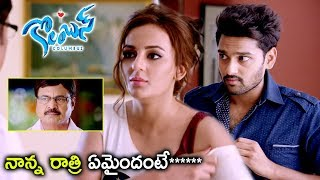 Columbus Movie Scenes - Nagineedu Discuss With Sumanth Ashwin Parents About Sumanth Seerat Marriage