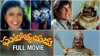 Ghatothkachudu Telugu Full Movie   Ali   Roja   Satyanarayana   SV Krishna Reddy   Mango Videos