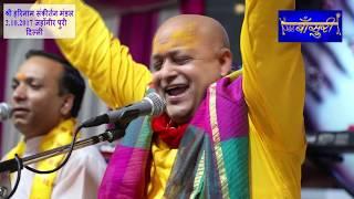 श्री हरिनाम संकीर्तन मंडल भाग 2 !! हैप्पी भईया (श्री हरिदासी) !! जहाँगीर पूरी दिल्ली !! 2-10-2017