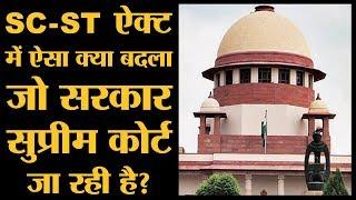 क्या है SC ST Act, जिसपर Modi सरकार Suprme Court जा रही है?   Bharat Bandh   The Lallantop