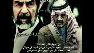 صدام يتحدث عن السعوديه ولامير سعود الفيصل مع العراق