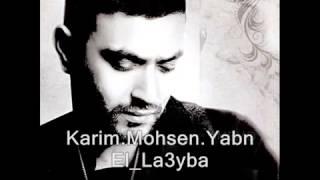 karim mohsen Yabn El La3yba كريم محسن ابن اللعيبة يا قلبى