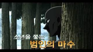 명탐정 코난 : 침묵의 15분 - 예고편