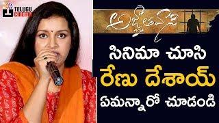 Renu Desai Response after Watching Agnyaathavaasi Movie | Pawan Kalyan | Trivikram | Keerthy Suresh