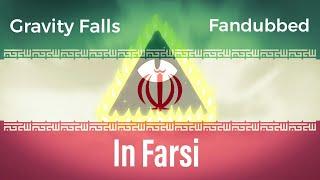 Bill Cipher (Farsi Fandubbed)