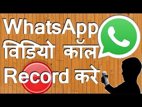 Xxx Mp4 How To Record WhatsApp Video Call WhatsApp Tricks In Hindi 3gp Sex