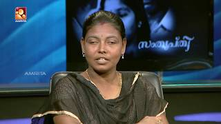 Kathayallithu Jeevitham | Sreeja Case  | Episode 01 | 29th Nov 2017