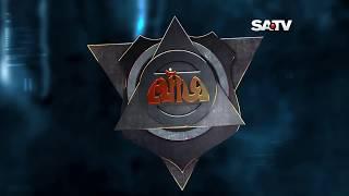 KHOJ Episode 47 | Crime program on SATV