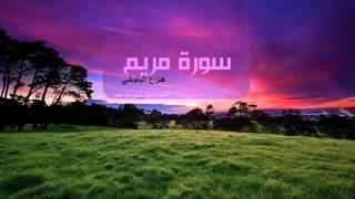 سورة مريم بصوت القارئ هزاع البلوشي ... صوت هادئ