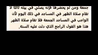حكم صلاة الجمعة إذا صادف يوم عيد ، ابن باز ، ابن عثيمين