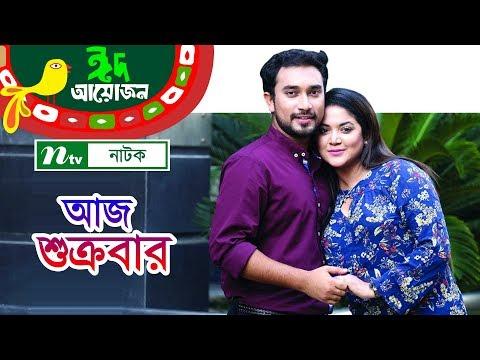 Xxx Mp4 Aaj Shukrobar আজ শুক্রবার Jovan Urmila Srabonti Kar NTV EID Natok 2018 3gp Sex