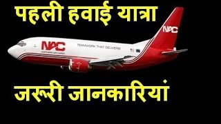 Basic things to know before you travel in flight for first time ( in hindi )