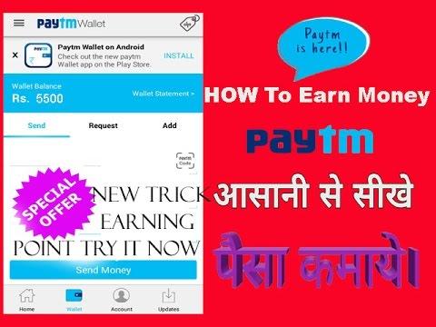पैसे कमाये और paytm में ऐड करे 5500rs per month kama sakte hai इस ट्रिक से Recharge bhi kar sakte ha