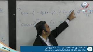 تفاضل وتكامل 2، المحاضرة السابعة والثلاثون، متسلسلة باينوميل، Binomial Series