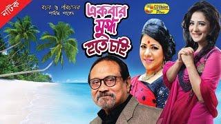 Ekbar Mughdo Hote Chai | Most Popular Bangla Natok | Ali Zaker, Opi Karim, Shirin | CD Vision