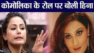 Kasauti Zindagi Ki 2: Hina Khan Breaks Silence on doing Komolika's role। FilmiBeat