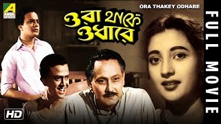 Ora Thakey Odhare | ওরা থাকে ওধারে | Bengali Full Movie