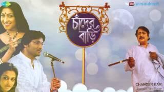 Sankocher Bihwalata | Chander Bari | Bengali Movie Song | Rajeswar Bhattacharya, Others
