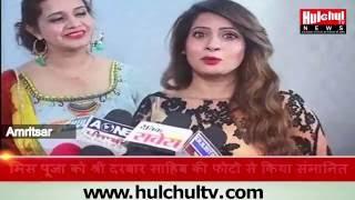 Punjabi Singer Miss Puja Inaugurates Showroom of Garments at Amritsar