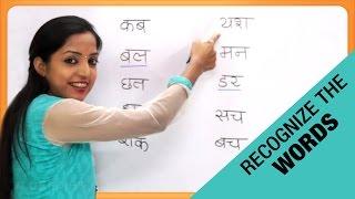 Recognize The Words in Hindi | हिन्दी शब्द | Varnamala | Reading Hindi Words | Hindi Phonics