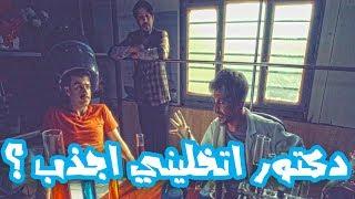 ابو الهيل ميعرف يچذب ويروح للدكتور حتى يلگي حل #ولاية بطيخ #تحشيش #الموسم الرابع