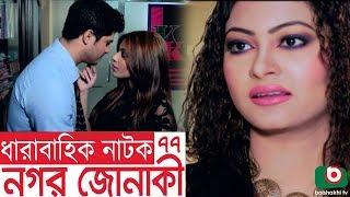 Bangla funny Natok | Nagar Jonaki | EP - 77 | Raisul Islam Asad, Intekhab Dinar, Jenny