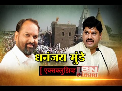 Dhananjay Munde Exclusive Interview By Mandar Phanse