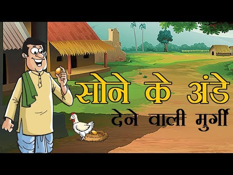 Xxx Mp4 सोने के अंडे देने वाली मुर्गी The Golden Hen Kids Story In Hindi Panchtantra Story 3gp Sex
