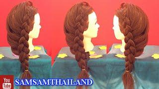 ถักเปียสวยๆ แบบง่ายๆ : Cute and Easy Braid # 5 SAMSAM THAILAND