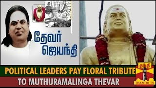108th Thevar Jayanthi : Politicals Leaders Pay Floral Tribute to Muthuramalinga Thevar Across TN