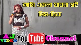 AJ Video || Pancharas Song-Ami Ekla Jabo Na Soy Nadite Jol Anite,Singer || Miss Rita