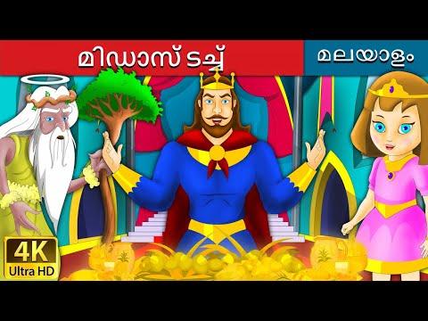Xxx Mp4 മിഡാസ് ടച്ച് King Midas Touch In Malayalam Fairy Tales In Malayalam Malayalam Fairy Tales 3gp Sex