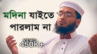 মদিনা যাইতে পারলাম না- Bangla Islamic song 2017 (naat )