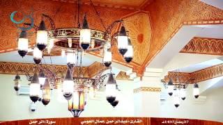 abdurrahman al ausy Surat Ar rahman