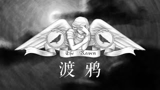 [Yan He] The Raven (feat. Megurine Luka) [Chinese Vocaloid Original] (w/ translation)